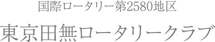 国際ロータリー第2580地区 東京田無ロータリークラブ